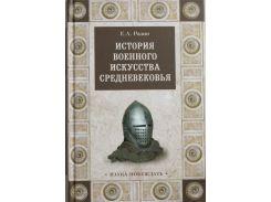 История военного искусства Средневековья, 978-5-4444-5354-4