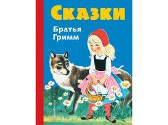 Сказки братьев Гримм. Синий сборник, 978-5-699-94529-0