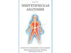 Энергетическая анатомия. Руководство к пониманию и использованию Энергетической Системы Человека, 97