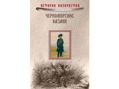 Черноморские казаки, 978-5-4444-1918-2