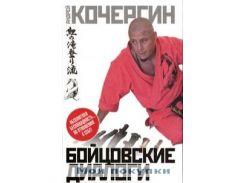 Бойцовские диалоги с Андреем Кочергиным, 978-5-17-061266-6, 9785170612666