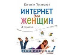Пастернак. Интернет для женщин, 978-5-459-00753-4