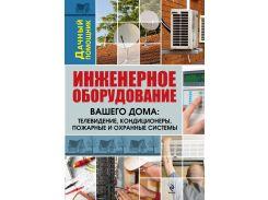 Инженерное оборудование вашего дома: телевидение, кондиционеры, пожарные и охранные системы, 978-5-6