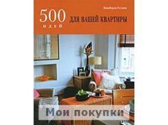 500 идей для вашей квартиры, 978-5-88353-400-2, 9785883534002
