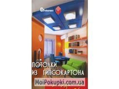 Потолки из гипсокартона: устройство и дизайн: прак, 978-5-222-15697-1