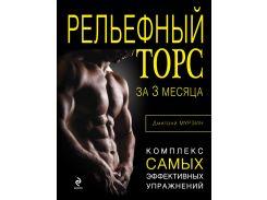 Дмитрий Владимирович Мурзин. Рельефный торс за 3 месяца, 978-5-699-54915-3
