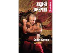 Андрей Николаевич Кочергин. Огнеупорные советы, 978-5-699-57647-0