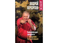 Бойцовские диалоги с Андреем Кочергиным, 978-5-699-57649-4