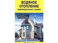 Назаров. Водяное отопление индивидуальных домов, 978-5-488-02511-1