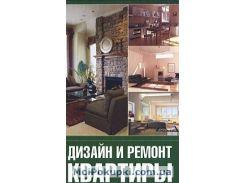 Серикова. Дизайн и ремонт квартиры, 978-5-366-00570-8, 9785366005708