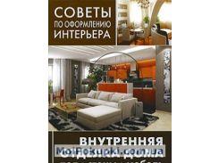 Внутренняя отделка. Пол, стены, мебель, 978-5-366-00545-6, 9785366005456
