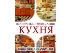 Кухня. Планировка и оформление, 978-5-366-00407-7