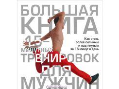 Большая книга 15-минутных тренировок для мужчин, 9789851517943