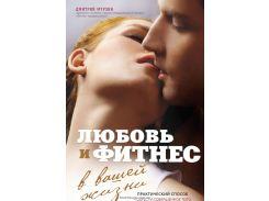 Дмитрий Владимирович Мурзин. Любовь и фитнес в вашей жизни, 978-5-699-54478-3