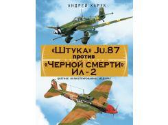 Штука Ju 87 против Черной смерти Ил-2. Цветное иллюстрированное издание, 978-5-699-68593-6
