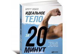 Идеальное тело за 20 минут, 978-5-9614-5461-1