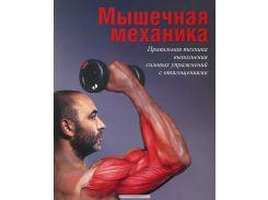 Мышечная механика, 978-985-15-2245-9
