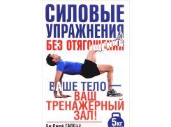 Силовые упражнения без отягощений, 978-985-15-2509-2