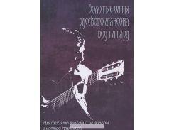Золотые хиты русского шансона под гитару. Для тех, кто знаком и не знаком с нотной грамотой, 979-0-6