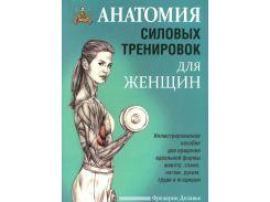 Анатомия силовых тренировок для женщин, 978-985-15-2758-4