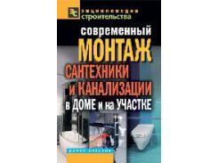 Современный монтаж сантехники и канализации в доме и на участке, 9785386037000, 978-5-386-03700-0