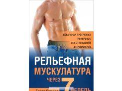 Рельефная мускулатура через 7 недель, 9789851518438, 978-985-15-1843-8