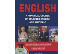 English: A Practical Course of Cultured English and Rhetoric, 978-5-462-01434-5, 9785462014345