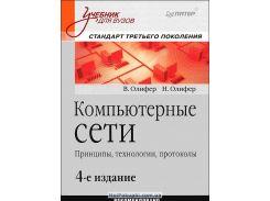 Олифер. Компьютерные сети. Принципы, технологии, протоколы: 3-е издание, 978-5-459-00920-0, 978-5-49
