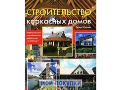 Строительство каркасных домов. Преимущества и особенности деревянных конструкций, 978-5-366-00322-3