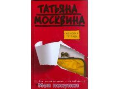 Москвина Татьяна Владимировна. Женская тетрадь, 978-5-17-054553-7, 9785170545537