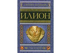 Илион. Город и страна троянцев т. 2, 978-5-9524-4575-8