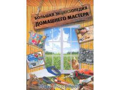 Большая энциклопедия домашнего мастера, 978-5-271-26721-5