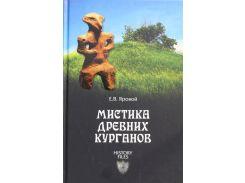 Мистика древних курганов, 978-5-4444-1287-9