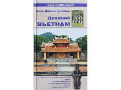 Древний Вьетнам, 978-5-9533-3838-7