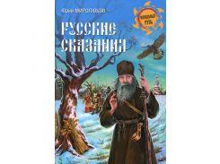 Русские сказания, 978-5-4444-2221-2