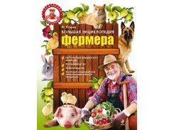 Большая энциклопедия фермера, 978-5-699-47046-4