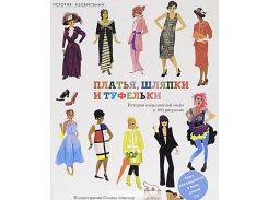 Платья, шляпки и туфельки, 978-5-389-08544-2