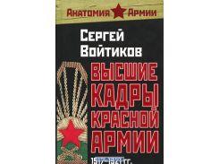 Высшие кадры Красной Армии. 1917-1921 гг., 978-5-699-45444-0