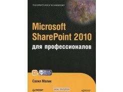 Microsoft SharePoint 2010 для профессионалов, 978-5-459-00640-7, 9785459006407