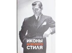 Иконы мужского стиля, 978-5-8159-0845-1, 9785389035652