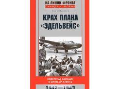 Крах плана Эдельвейс. Советская авиация в битве за Кавказ. 1942-1943, 978-5-227-04073-2, 97852270407