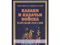 Казаки и казачьи войска царской России, 978-5-9567-1297-9