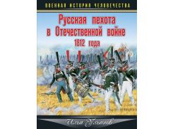Русская пехота в Отечественной войне 1812 года, 978-5-699-66550-1