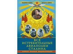 Все истребительные авиаполки Сталина. Первая полная энциклопедия, 978-5-9955-0707-9