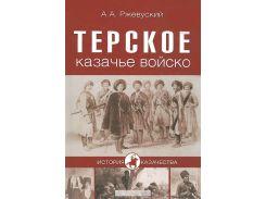 Терское казачье войско, 978-5-4444-1494-1