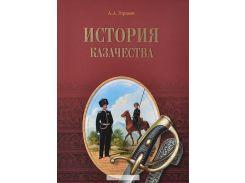 История казачества, 978-5-4444-1687-7