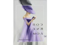 Поэзия моды, 978-5-4444-1916-8