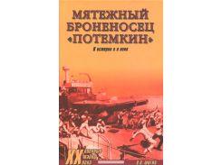 Мятежный броненосец Потемкин. В истории и в кино, 978-5-4444-4192-3
