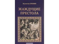 Жаждующие престола (12+), 978-5-4444-2038-6