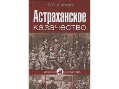 Астраханское казачество, 978-5-4444-1003-5